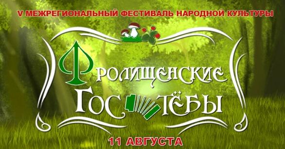 V Межрегиональный фестиваль народной культуры