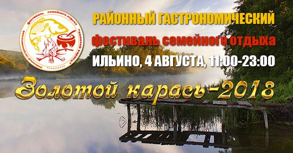 Районный фестиваль